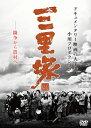 三里塚シリーズ DVD BOX [ (ドキュメンタリー) ]