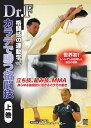 Dr.F 格闘技の運動学 vol.5 カラテで勝つ格闘技 上巻 [ Dr.F ]