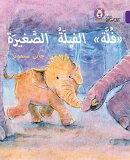 Fulla, the Small Elephant: (Level 8)