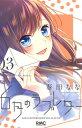 6月のラブレター 3 (りぼんマスコットコミックス) [ 春田 なな ]