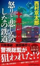 十津川警部怒りと悲しみのしなの鉄道