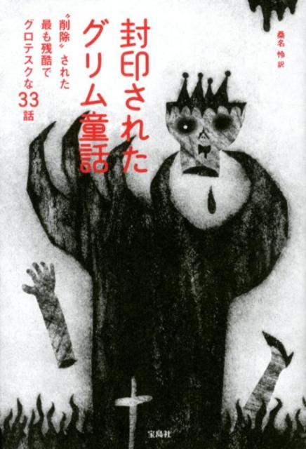"""封印されたグリム童話 """"削除""""された最も残酷でグロテスクな33話 [ ヤーコプ・グリム ]"""
