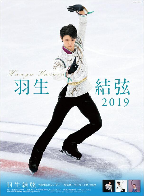 羽生結弦(2019年1月始まりカレンダー)