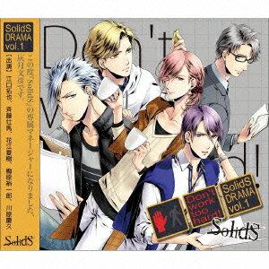 SolidS「ドラマ1巻 -Don't work too hard!-」 [ (ドラマCD) ]