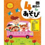 4歳児のあそび (年齢別保育資料シリーズ)