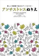 アンチストレスぬりえ(美しい花模様で始めるアートセラ)