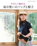やさしく編める毎日使いのバッグと帽子