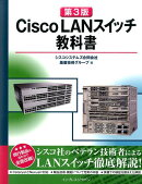 Cisco LANスイッチ教科書第3版