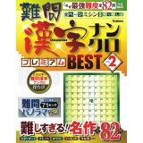 難問漢字ナンクロプレミアムBEST(VOL.2) (GAKKEN MOOK)