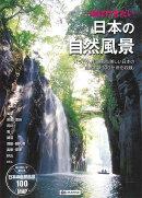 一度は行きたい 日本の自然風景