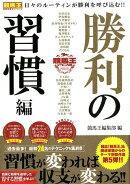 競馬王テクニカル勝利の習慣編