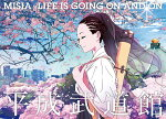 MISIA平成武道館LIFEISGOINGONANDON【Blu-ray】[MISIA]