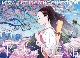 MISIA平成武道館 LIFE IS GOING ON AND ON【Blu-ray】 [ MISIA ]