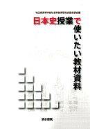 【謝恩価格本】日本史授業で使いたい教材資料