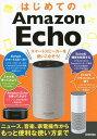 はじめてのAmazon Echoスマートスピーカーを使いこなそう! ニュース、音楽、家電操作からもっと便利な使い方まで [ ケイズプロダクション ]