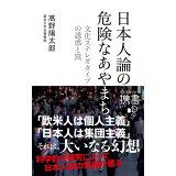 日本人論の危険なあやまち (ディスカヴァー携書)