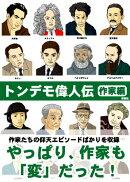 トンデモ偉人伝(作家編)