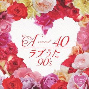 Around 40'S SURE THINGS ラブうた 90's 〜トレンディドラマ世代に贈るラブソングス〜 [ (オムニバス) ]