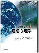 環境心理学(下)