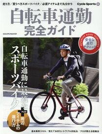 自転車通勤完全ガイド 走り方/買うべきスポーツバイク/必須アイテムまで丸 (ヤエスメディアムック Cycle Sports特別編集)