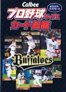 Calbeeプロ野球チップスカード図鑑 オリックス・バファローズ