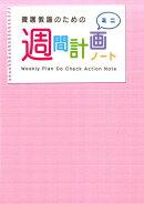 養護教諭のための週間計画ノートミニ第3版