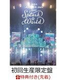 """【先着特典】miwa ARENA tour 2017 """"SPLASH☆WORLD""""(初回生産限定盤)(クリアファイルType A付き)"""