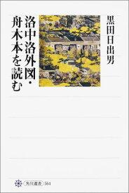 洛中洛外図・舟木本を読む (角川選書) [ 黒田日出男 ]