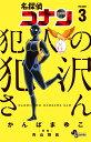 名探偵コナン 犯人の犯沢さん 3 (少年サンデーコミックス) [ かんば まゆこ ]