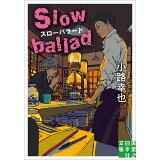 スローバラードSlow ballad (実業之日本社文庫)