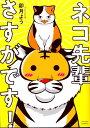 ネコ先輩さすがです!(1) (アクションコミックス (月刊アクション)) [ 卯月よう ]