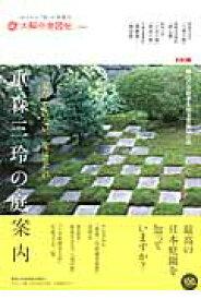 重森三玲の庭案内 稀代の作庭家を知る全国58の庭 (別冊太陽)