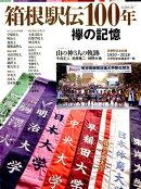 箱根駅伝100年