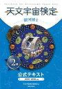 天文宇宙検定公式テキスト(2級 2015〜2016年) 銀河博士 [ 天文宇宙検定委員会 ]
