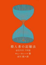 殺人者の記憶法 (新しい韓国の文学シリーズ 17) [ キム・ヨンハ ]