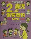 2〜3歳児の保育資料12か月改訂新版