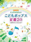 ピアノソロ とってもやさしいこどもポップス定番20 〜世界中のこどもたちが〜