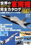 世界の軍用機完全カタログ