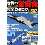 世界の軍用機完全カタログ (COSMIC MOOK)