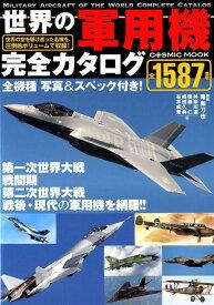 世界の軍用機完全カタログ 世界の空を駆け巡った名機を、圧倒的ボリュームで収録 (COSMIC MOOK) [ 毒島刀也 ]