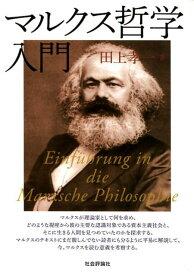 マルクス哲学入門 [ 田上孝一 ]