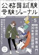 受験ジャーナル 31年度試験対応 Vol.5