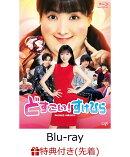 【先着特典】どすこい!すけひら (オリジナルブロマイド)【Blu-ray】