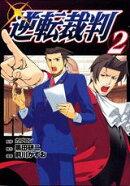 逆転裁判(2)
