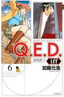 Q.E.D.iff -証明終了ー(6)