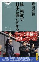 統一朝鮮が日本に襲いかかる