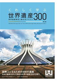 くわしく学ぶ世界遺産300 世界遺産検定2級公式テキスト<第4版> [ 世界遺産検定事務局 ]