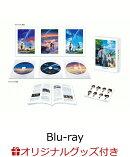 【楽天ブックス限定セット】「君の名は。」Blu-rayスペシャル・エディション3枚組【Blu-ray】+アクリル時計 & 先着…