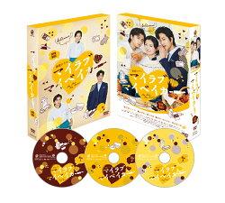マイラブ・マイベイカー DVD-BOX 【本編DVD3枚組】