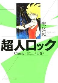 超人ロック Classic 上 (YKコミックス) [ 聖 悠紀 ]